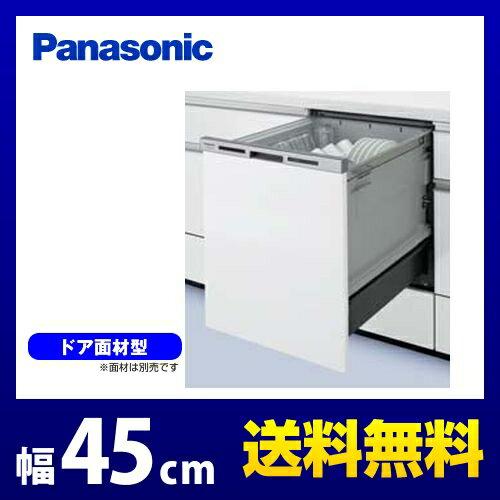 [NP-45MD7W]パナソニック 食器洗い乾燥機 M7シリーズ 幅45cm 約6人分(44点) ディープタイプ ビルトイン食洗機 食器洗い機 エコナビ ドア面材型/シルバー 【送料無料】