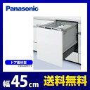 [NP-45MD7W]パナソニック 食器洗い乾燥機 M7シリーズ 幅45cm 約6人分(44点) ディープタイプ ビルトイン食洗機 食器洗い機 エコナビ ドア面...