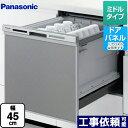 [NP-45MS8S] パナソニック 食器洗い乾燥機 M8シリーズ ハイグレードタイプ ドアパネル型 幅45cm 【NP-45MS7S の後継品】 約5人分(4...