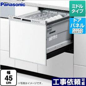 [NP-45MS9S] M9シリーズ パナソニック 食器洗い乾燥機 ドアパネル型 ミドルタイプ 約5人分(40点) 運転コース:6コース(低温・標準・強力・スピーディ・予約・乾燥) シルバー 【送料無料】