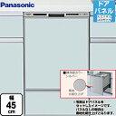 [NP-45RD7S] パナソニック 食器洗い乾燥機 R7シリーズ ドアパネル型 幅45cm ビルトイン食洗機 食器洗い機 約6人分(44点) ディープタイプ ...