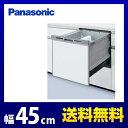 [NP-45VS7S]カード払い対応!パナソニック 食器洗い乾燥機 V7シリーズ 幅45cm 約5人分(40点) ミドルタイプ(コンパクト) ビルトイン食洗機 ...