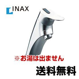 【送料無料】[LF-47] INAX イナックス LIXIL リクシル 洗面水栓 ワンホールタイプ 蛇口 シングルレバー単水栓 排水栓なし 泡沫 洗面台 洗面所 水栓 蛇口 おしゃれ