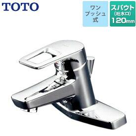 [TLHG30ES] TOTO 洗面水栓 Hi−Gシリーズ ツーホールタイプ 台付シングル混合水栓 スパウト長さ120mm エコシングル 一般地用 ワンプッシュ式 メタル 【送料無料】