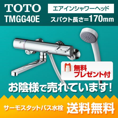 TOTO 浴室シャワー水栓 [TMGG40E]【送料無料】 GGシリーズ サーモスタットシャワー金具(壁付きタイプ)エアインシャワー スパウト長さ170mm【シールテープ無料プレゼント(希望者のみ)※水栓箱を開封し同梱します】 混合水栓 蛇口 混合 浴室用 壁付タイプ
