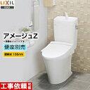 [BC-ZA10PM+DT-ZA180PM-BW1] LIXIL トイレ アメージュZ フチレス 壁排水155mm 組み合わせ便器 ハイパーキラミック 手…
