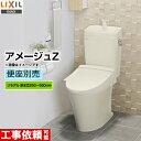 [YBC-ZA10H+YDT-ZA180H BN8]INAX トイレ LIXIL アメージュZ便器 ECO5 リトイレ(リモデル) 手洗あり 組み合わせ便器…