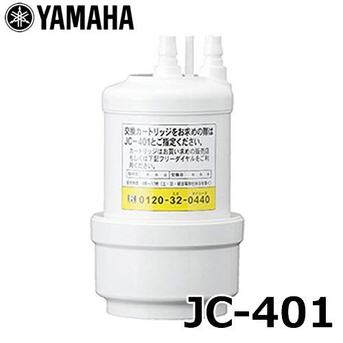 【送料無料】 [JC-401] 浄水器 1個でも送料無料! YAMAHA ビルトイン浄水器用カートリッジ 13物質除去 浄水器カートリッジ