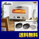 [AET-G13N-W] 日本エー・アイ・シー トースター グラファイト グリル&トースター AC100V 消費電力:1300W 遠赤グラファイトヒーター アラ...