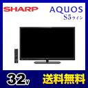 [LC-32S5] 【特別配送】 シャープ テレビ S5ライン AQUOS 液晶テレビ アクオス 32V型ワイド [ 32型 / 32インチ ] 地上…