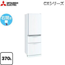 [MR-C37D-W] 三菱 冷蔵庫 Cシリーズ 右開き 片開きタイプ 370L ビッグフリーザー 【2〜3人向け】 【大型】 パールホワイト 【送料無料】【大型重量品につき特別配送※配送にお日にちかかります】【設置無料】