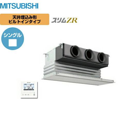 [PDZ-ZRMP50SGH]三菱 業務用エアコン スリムZR 天井埋込ビルトイン形 P50形 2馬力相当 単相200V シングル 【送料無料】