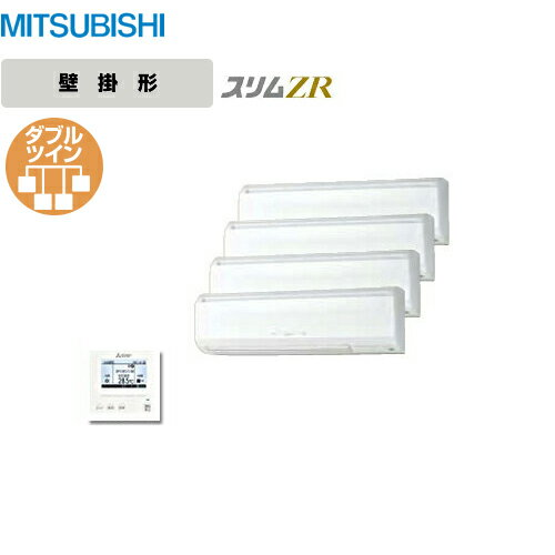 [PKZD-ZRP224KH]三菱 業務用エアコン スリムZR 壁掛形ワイヤード P224形 8馬力相当 三相200V 同時フォー(Wツイン) 【送料無料】