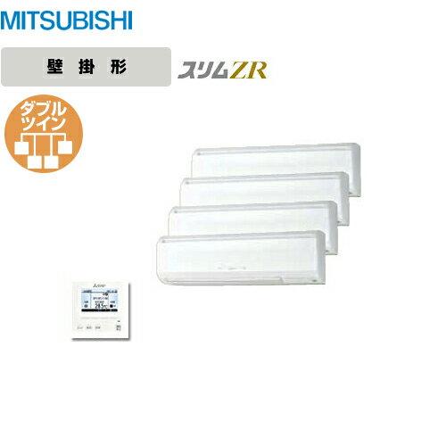 [PKZD-ZRP280KH]三菱 業務用エアコン スリムZR 壁掛形ワイヤード P280形 10馬力相当 三相200V 同時フォー(Wツイン) 【送料無料】