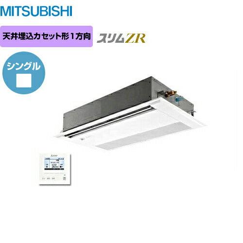 [PMZ-ZRMP56SFH]三菱 業務用エアコン スリムZR 1方向天井埋込カセット形 P56形 2.3馬力相当 単相200V シングル ピュアホワイト 【送料無料】