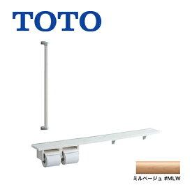 [YHB61FL1C-MLW]紙巻器:樹脂製 二連 ミルベージュ トイレアクセサリー 紙巻器一体型 手すり・棚別体タイプ TOTO 紙巻器