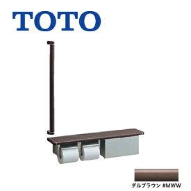 [YHB62BS-MWW]二連 ダルブラウン トイレアクセサリー ブラケット:亜鉛合金製 紙巻器一体型 手すり・棚別体(収納付) TOTO 紙巻器