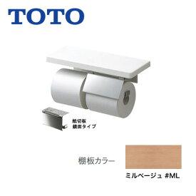 [YHZ402FMR-ML]鏡面仕上げ スペアセット ミルベージュ トイレアクセサリー 紙巻器:ステンレス製 棚付紙巻器 TOTO 紙巻器