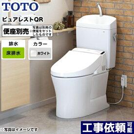 ピュアレストQR[CS232B--SH233BA-NW1] TOTO トイレ 組み合わせ便器(ウォシュレット別売) 排水心:200mm ピュアレストQR 一般地 手洗あり ホワイト 【送料無料】