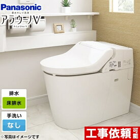 [XCH30A8WS] パナソニック トイレ NEWアラウーノV 3Dツイスター水流 脱臭機能付きモデル 手洗いなし 床排水120mm・200mm V専用トワレSN4 【送料無料】