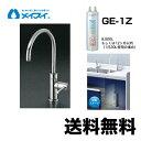 【送料無料】[Ge-1Z-FA4C] 浄水器 メイスイ (カートリッジGe-1Zタイプ) ビルトイン浄水器 アンダーシンク型