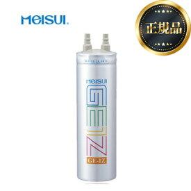 [GE-1Z]メイスイ カートリッジ 家庭用浄水器 2型 ろ過流量:3.0L/分 3層ろ過 ビルトインタイプ GE・1Z meisui 【送料無料】