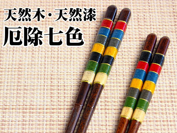 天然木・天然漆の手造り箸 厄除け七色