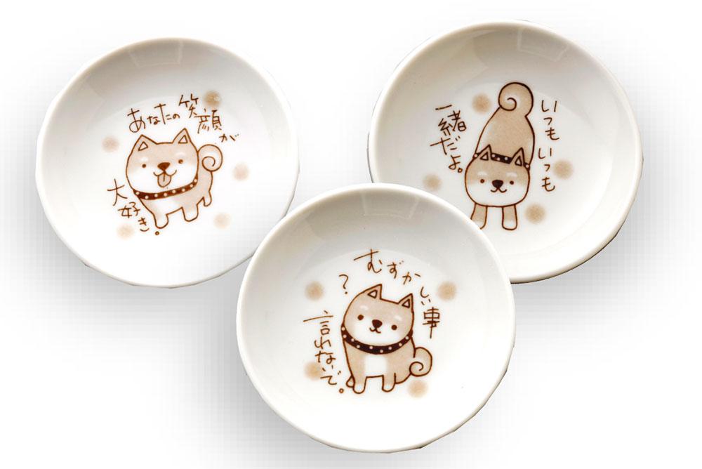 和食器 皿 かわいい/ 柴犬小皿3枚セット /小皿 タレ皿 醤油皿 箱入 癒やし プレゼント 母の日 結婚祝い 誕生日 敬老の日 犬好き