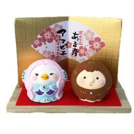疫病退散 無病息災 陶器 置物/ アマビエちゃんとアマビコくん /小さい 可愛い 祈願 コロナ 贈り物 プレゼント