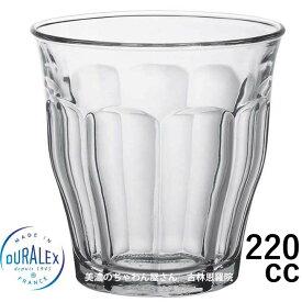 デュラレックス DURALEX/ ピカルディ 220cc /グラス タンブラー 業務用 家庭用 ホット カフェ おしゃれ ガラス コップ 強化 レンジOK 熱湯OK 割れにくい グッドデザイン賞受賞