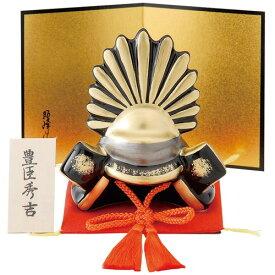 五月人形 コンパクト 陶器 小さい 兜 かぶと/ 三英傑兜  豊臣秀吉 /こどもの日 端午の節句 初夏 お祝い 贈り物 プレゼント