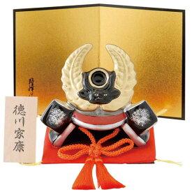 五月人形 コンパクト 陶器 小さい 兜 かぶと/ 三英傑兜 徳川家康 /こどもの日 端午の節句 初夏 お祝い 贈り物 プレゼント
