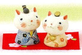雛人形 コンパクト 陶器 小さい 可愛い ひな人形/ 人形師の手造り雛人形 濱田ひろこ作 猫ひな祭り /ミニチュア 初節句 お雛様 おひな様 雛飾り