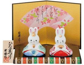 雛人形 コンパクト 陶器 小さい 可愛い ひな人形/ うさぎ雛 白磁ジルコニア /ミニチュア 初節句 お雛様 おひな様 雛飾り