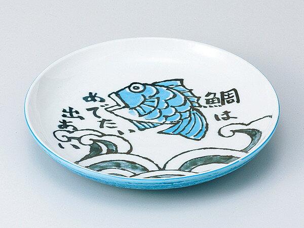 めで鯛8寸皿 青