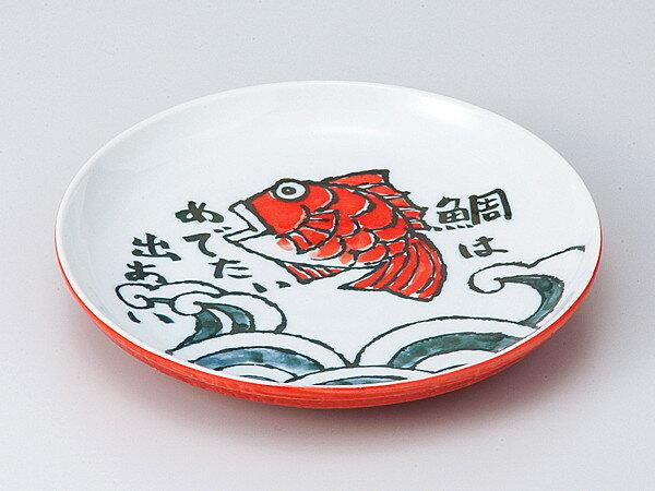 めで鯛8寸皿 赤