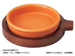 洋食器 オーブン食器 直火OK/ 木台 S /業務用 家庭用 アヒージョ オリーブオイル おしゃれ