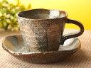 黒砂丘土物コーヒーカップ&ソーサー