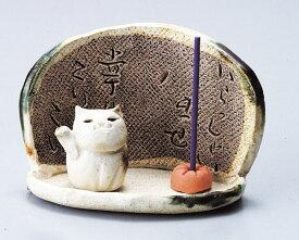 猫 置物 お香立て/ ネコ衝立て 香皿 /陶器 アロマ プレゼント 贈り物 箱入り