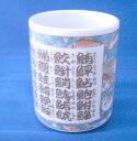 面白湯呑 魚漢字