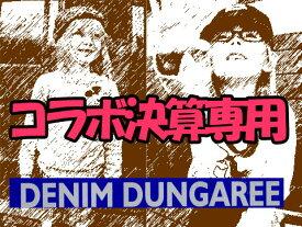 ●コラボ商品通販専用ページ● デニム&ダンガリー DENIM DUNGAREE
