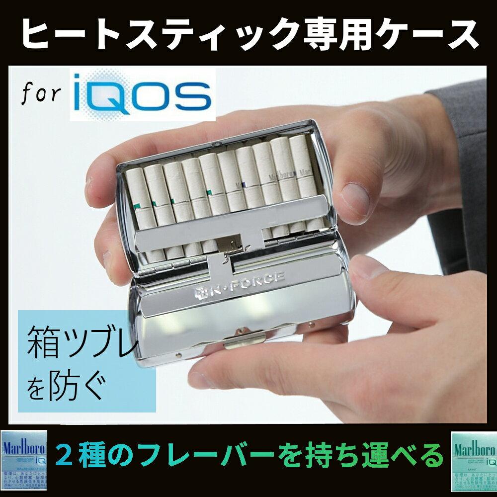 【 楽天1位 】アイコスのヒートスティックのための専用ケース iqos カートリッジ ケース カバー たばこケース ヒートスティックケース アイコスケース