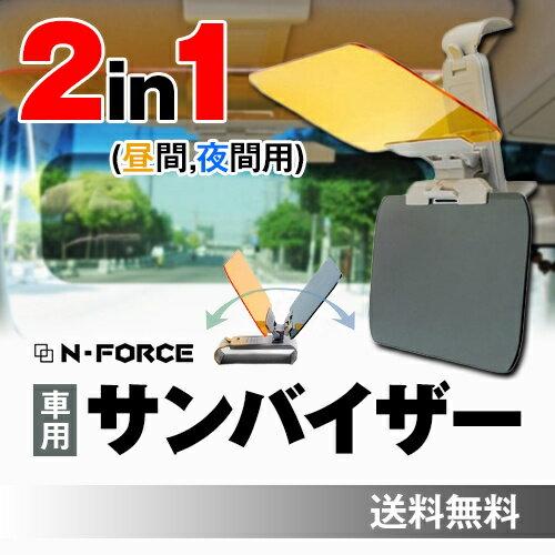 車用 サンバイザー 2in1HDバイザー カーサンバイザー 昼夜兼用2色スクリーン 車用サンバイザー N-FORCE(エヌフォース)