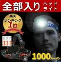【楽天ランキング1位】 ヘッドライト 充電式 LED LEDヘッドランプ 電池付き 1000ルーメン 防水 ヘッド ライト SQ-04R …