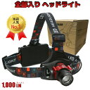 【 累計15,000個突破 】 ヘッドライト LED 充電式 LEDヘッドランプ 1000ルーメン 防水 ヘッド ライト SQ-04R 釣り ア…