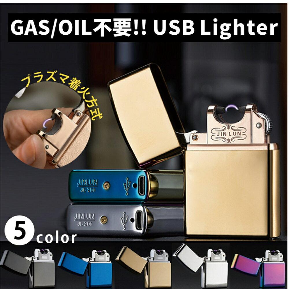 ガスもオイルも不要!風で消えない USB充電式ライター プラズマ着火 電子ライター 父の日 誕生日 彼氏 の プレゼント に ターボライター 充電式 ライター