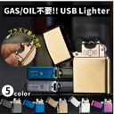 ガスもオイルも不要!風で消えない USB充電式ライター プラズマ着火 電子ライター 誕生日 彼氏 の プレゼント に ターボライター