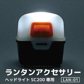 ヘッドランプSC-200 専用ランタンアクセサリー