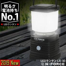【2019年モデル】 LEDランタン 電池式 最大1000ルーメン ランタン 連続点灯70時間 防災 LED ライトN-FORCE(エヌフォース)LS-10 防災グッズ 停電
