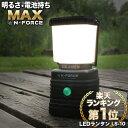 【楽天ランキング1位】 LEDランタン 電池式 最大1000ルーメン ランタン 連続点灯70時間 防災 LED ライトN-FORCE(エヌ…